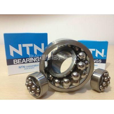 供应日本原装进口NTN轴承 全系列调心球轴承