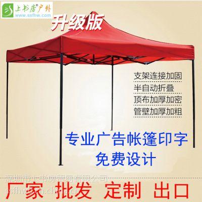 供应上书房户外折叠广告促销展览帐篷四角伞加厚加固黑金刚厂家直销