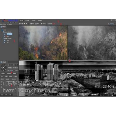 华网智能HW-SLFH-V2.0森林防火系统软件