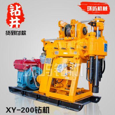 环屿200型钻机 200米钻井机器/钻探机打井机