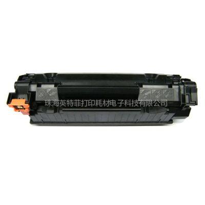 供应HP Laset Jet M1120/M1522N打印机硒鼓 hp惠普436A硒鼓厂家