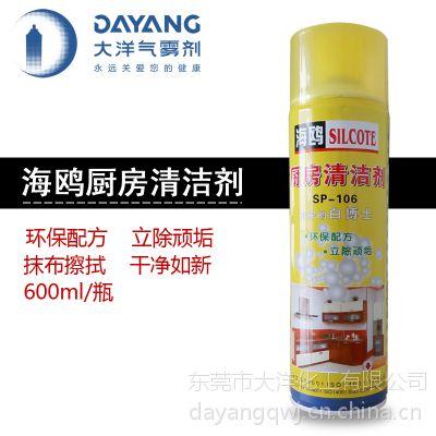 供应清洗剂、厨房清洁剂、白博士超浓缩高效清洗剂、厨房油污清洁剂
