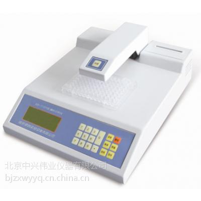 中兴伟业食品安全酶标分析仪,BS-1101