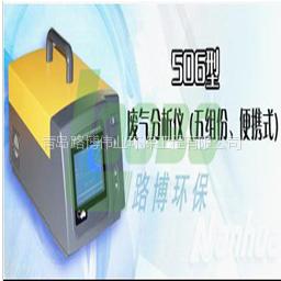 供应506型五组分汽车尾气分析仪