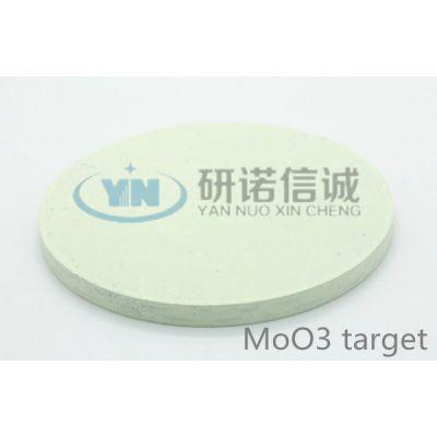 氧化锌铝靶材 AZO 溅射靶材 北京厂家定制