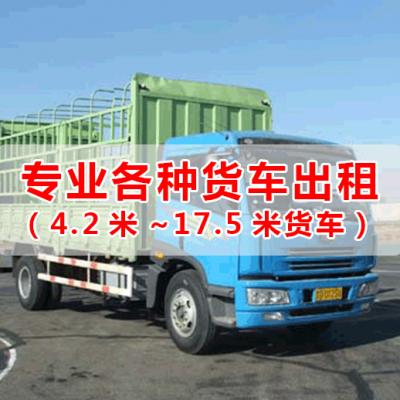中山三乡到内蒙古包头17米平板车拖头大货车