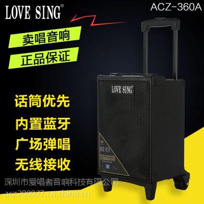 爱唱者音响360A户外,卖唱充音响,吉他弹唱音箱,有源音响,拉杆音箱,广场舞音响