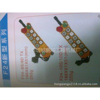 供应工业起重机遥控器  禹鼎遥控器  型号F24-8S遥控器