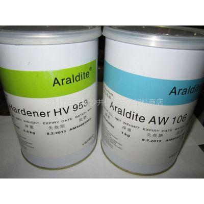 供应AB环氧树脂胶爱牢达AW106/HV953