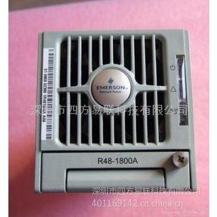 供应艾默生电源整流模块R48-1800A
