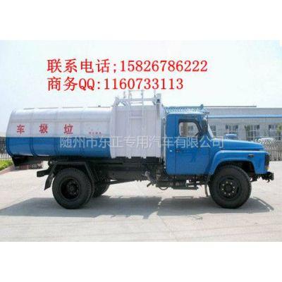供应8吨挂桶式垃圾车价格、 8吨挂桶式垃圾车价格报价、随州东正专用汽车