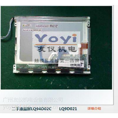 供应二手液晶屏LQ94D02C、LQ9D021,提供触摸屏维修