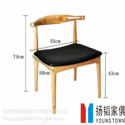 【扬韬供应】实木椅火锅椅子皮革软包餐椅牛角椅简约直销靠背餐座椅直销定制