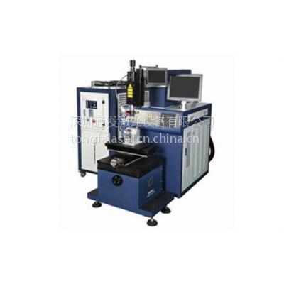 湖州激光焊接机、通发激光、激光焊接设备厂家