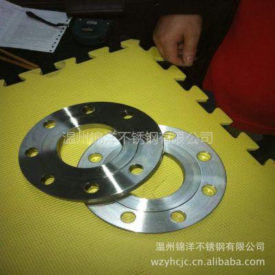 供应专业生产  造纸设备配件  优质  不锈钢法兰
