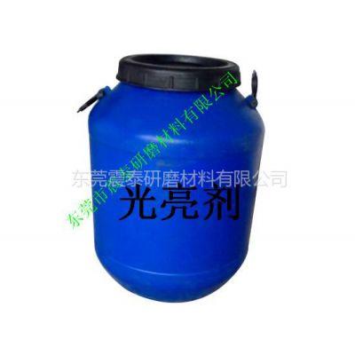 供应金属光亮剂,金属震动研磨抛光药水 专业研磨材料生产厂家
