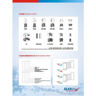 供应热泵钎焊板式换热器、板式换热器 锅炉热回收器