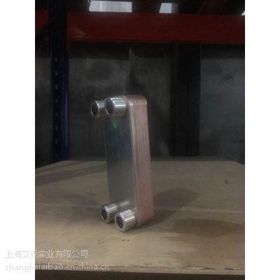 艾保品牌空调氟利昂蒸发器 钎焊板式间壁式换热器上海艾保ABL120-Y型号 间壁式长方形换热器厂家