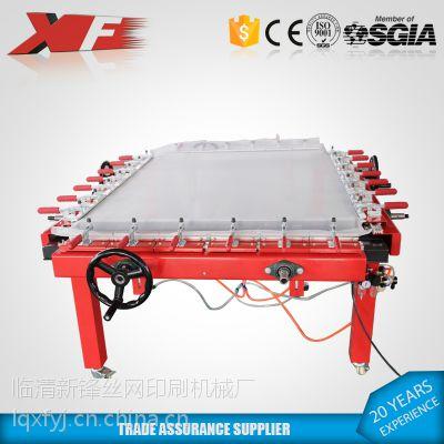 新锋XF-12150 单夹头气动绷网机 拉网机 机械式拉网机 丝印行业高精密高张力网版绷网 制网机