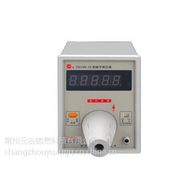 CS149N-10/149N-20/149N-30数字高压表
