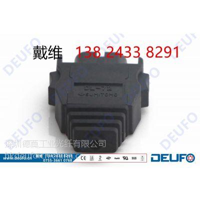 DL-72光纤跳线 住友 DL-72 光纤连接器