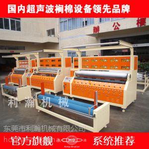 供应经典之作 年产销量100台 超声波裥棉复合机 无纺布海棉复合机