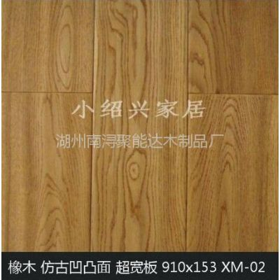 供应特价全A仿古工艺/橡木手抓仿古实木地板木地板910*153(XM--02)