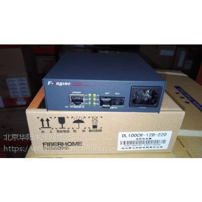 供应烽火OL100C-12B-F1-220光纤收发器
