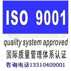 供应贵阳ISO认证哪个机构?