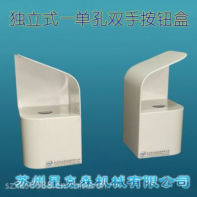 独立式,分离式 —双手操作启动按钮控制盒(单孔型),安全保护