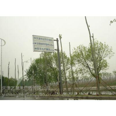 【天津道路指示牌广告】【审批|制作|发布】