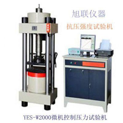 供应混凝土试块压力机,2000T混凝土强度抗压测试机