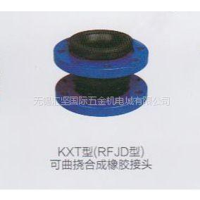 供应专业批发KXT型可曲挠合成橡胶接头 可曲挠合成橡胶接头 橡胶接头