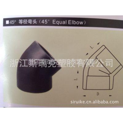 供应【厂家直销】斯瑞克PE热熔承插式管件 45度 弯头