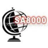 供应SA8000体系认证咨询
