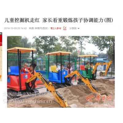 北京金色园丁出售出租2015兴儿童游艺儿童挖掘机