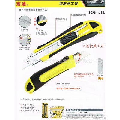(总代理)优势推荐——宁波宏迪美工刀、SK2美工刀片