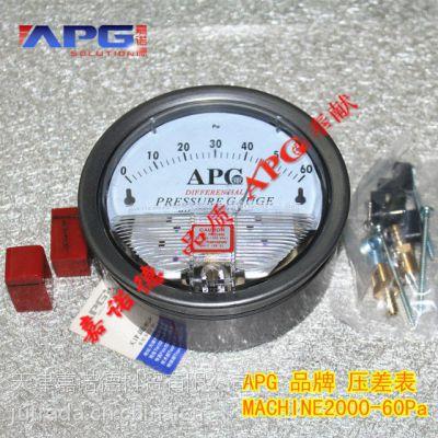 供应60PA压差表APG压差表广西玉林地区除尘器3KPA压差表现货价格
