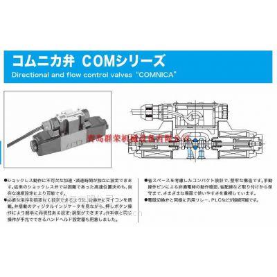 供应COM-8-2C-250-CH-E-10东京美/东京计器电磁阀/切换阀青岛群荣专业供应