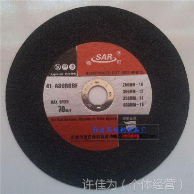 250稳可金属不锈钢砂轮切割片 厂家直销 不锈钢装饰配件