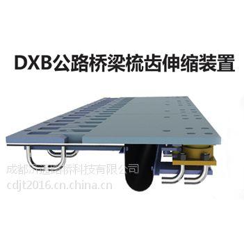 成都济通路桥供应优质DXB多向变位梳齿板伸缩装置