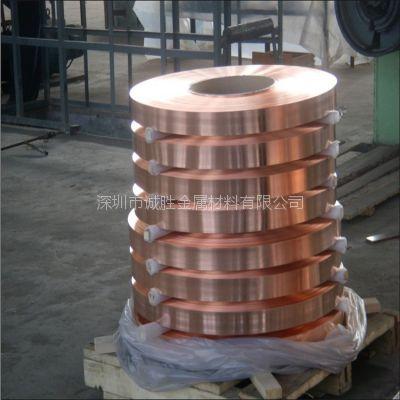 厂家生产铜带 广东紫铜带 优质紫铜带 诚胜铜带定制