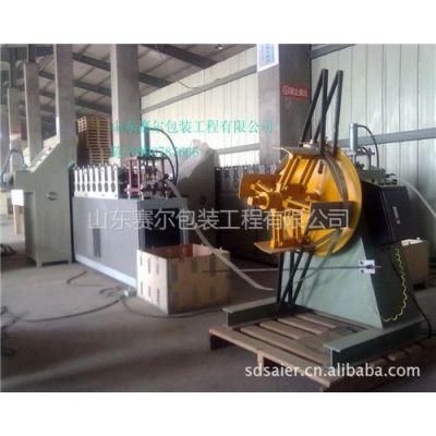 供应赛尔供应潍坊钢带包边箱一体化生产设备生产线