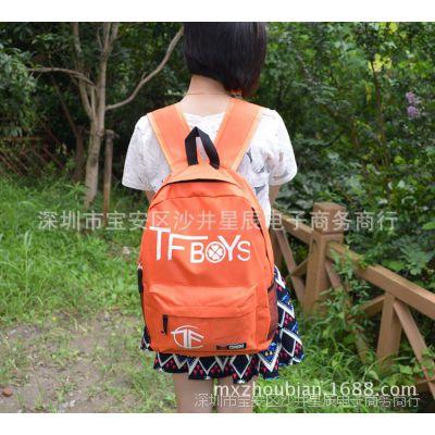 TFBOYS 新款书包 背包 学生包 王源 王俊凯 周边 同款 批发 代理