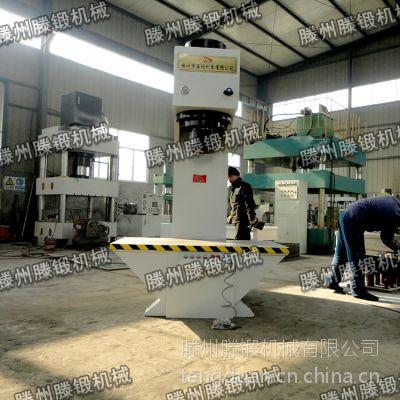 山西定制 250吨单臂C型立式冲孔成型液压机