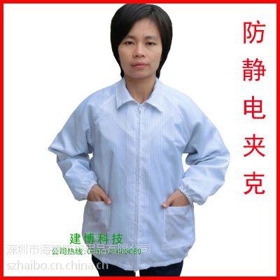 厂家直销 防静电夹克上衣 无尘车间防静电工作服