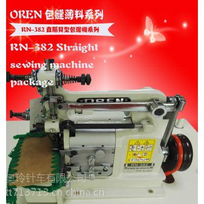 奥玲RN-382直驱贝型缝纫机 装饰包边机 手钩花服装锁边机