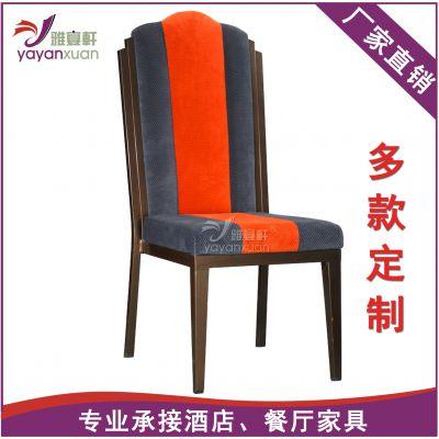 餐厅软包椅金属别墅酒店包厢出口 厂家直销餐饮家具 雅宴轩