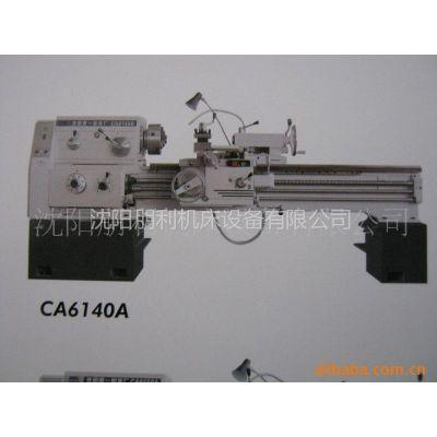 供应沈阳机床产CA6140A全国优质产品普通车床