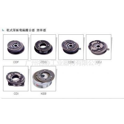 供应CDG2S5AA,裱纸机制动器,CDG1S5AA,裱纸机电磁制动器
